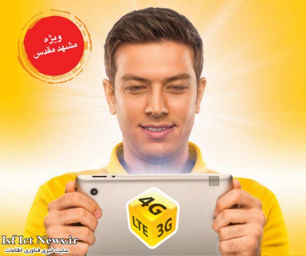راهاندازی شبکه سراسری ۴G ایرانسل در سراسر کشور