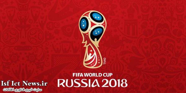رونمایی از لوگوی جام جهانی 2018