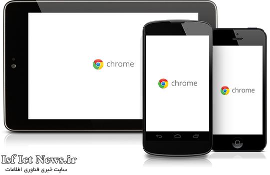 تعداد کاربران Google Chrome Mobile از 400میلیون نفر گذشت