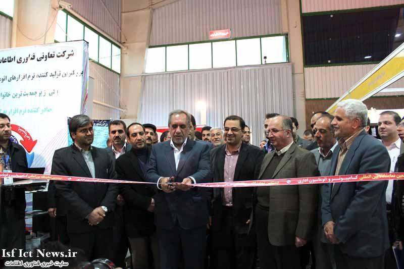 عکس های مراسم افتتاحیه بیستمین نمایشگاه بینالمللی کامپیوتر و اتوماسیون اداری اصفهان