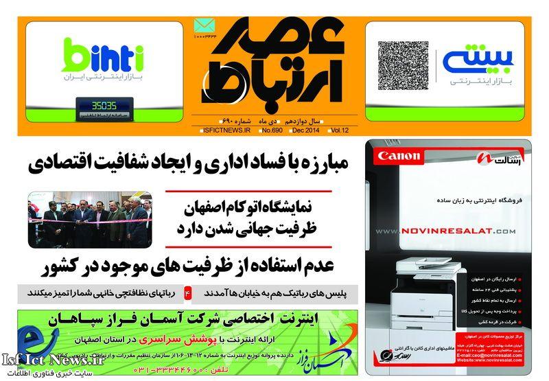 عکس های روز دوم و سوم بیستمین نمایشگاه اتوکام اصفهان