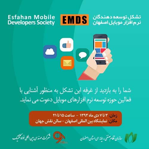 حضور تشکل توسعه دهندگان نرم افزار موبایل اصفهان در اتوکام بیستم