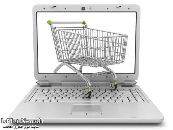 راهنمای خدمات الکترونیک: شکایت از فروشگاه های اینترنتی