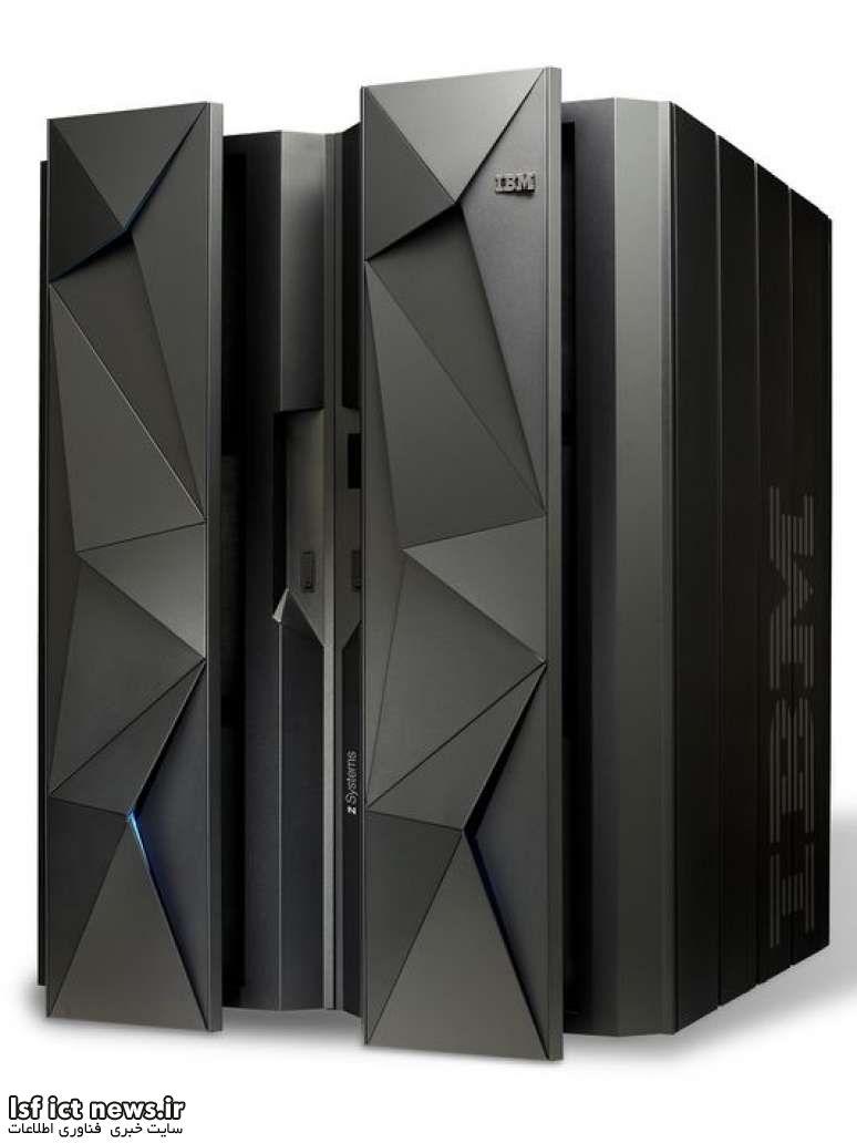 IBM اعلام کرد: z13 قویترین مین فریم دنیاست!