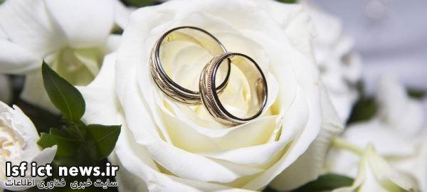 راهنمای خدمات الکترونیک: درخواست وام ازدواج