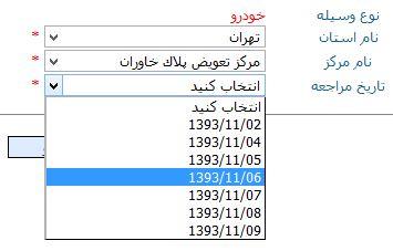 انتخاب-استان،-مرکز-و-تاریخ