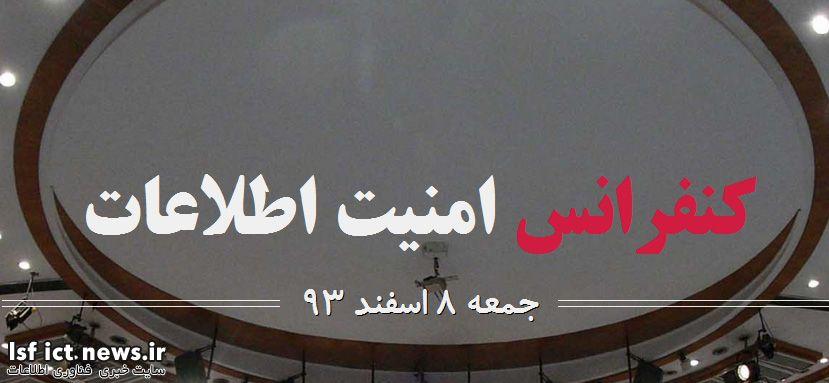 کنفرانس امنیت اطلاعات در تهران برگزار میشود