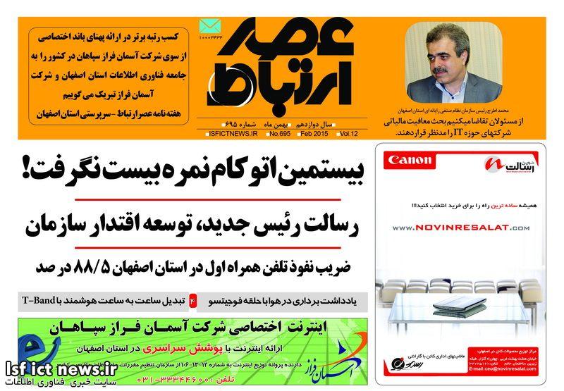 شماره 695 عصرارتباط اصفهان منتشر شد