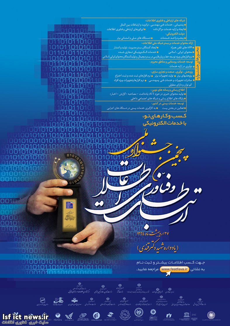 فراخوان پنجمین جشنواره ملی فاوا