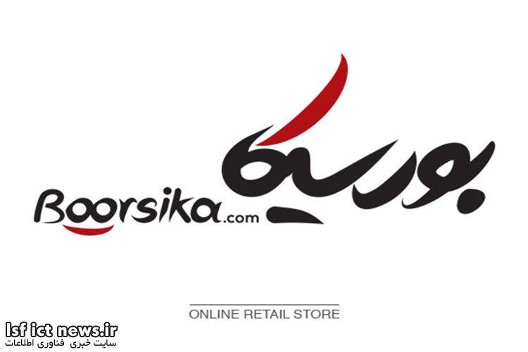 بورسیکا ۲۵۰ نفر پرسنل مدیریتی و اجرایی استخدام می کند