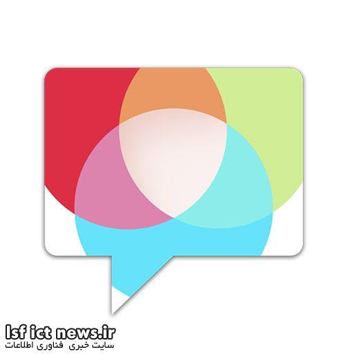 اپلیکیشن Disa؛ راهی برای یکپارچه سازی سرویس های پیام رسانی