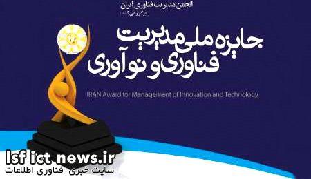 80 شرکت جایزه ملی مدیریت فناوری و نوآوری را دریافت کردند