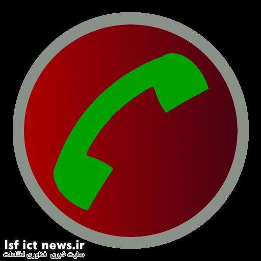 اپلیکیشن Automatic Call Recorder برای ضبط مکالمات تلفنی در اندروید