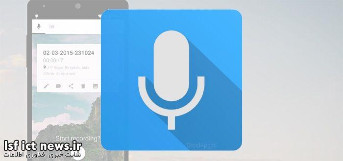 ضبط صدا با قابلیت عکسبرداری همزمان با Skyro Voice Recorder