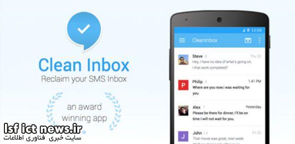 مسدودسازی پیامک های تبلیغاتی و مزاحم با Clean Inbox