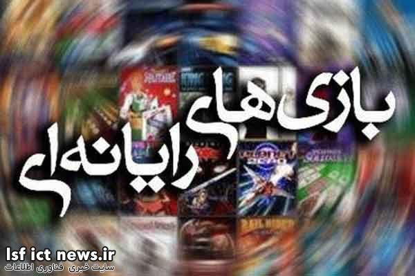 برنامه ملی بازی های رایانه ای تصویب شد