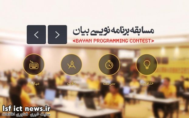 چهارمین همایش استارتاپ گرایند اصفهان