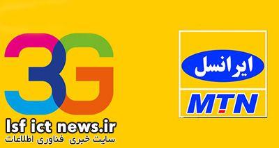 تحمیل گرانی به میلیونها کاربر اینترنت ایرانسل