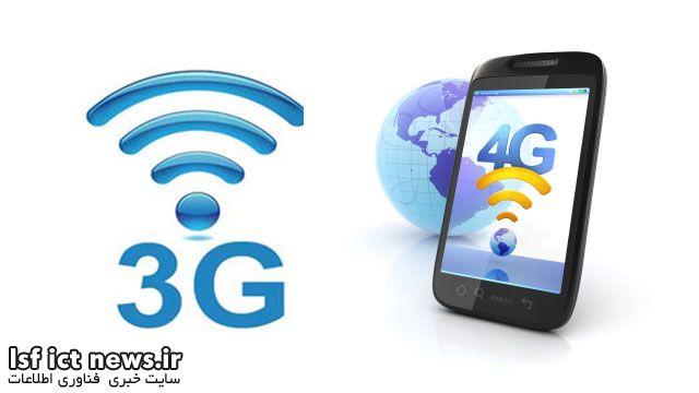 رئیس رگولاتوری: رومینگ اینترنت ۳G و ۴G در کشور برقرار می شود