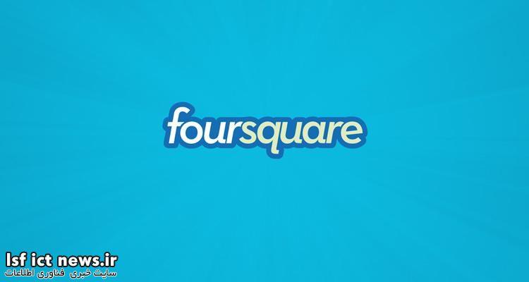 جادوی Foursquare در ایران