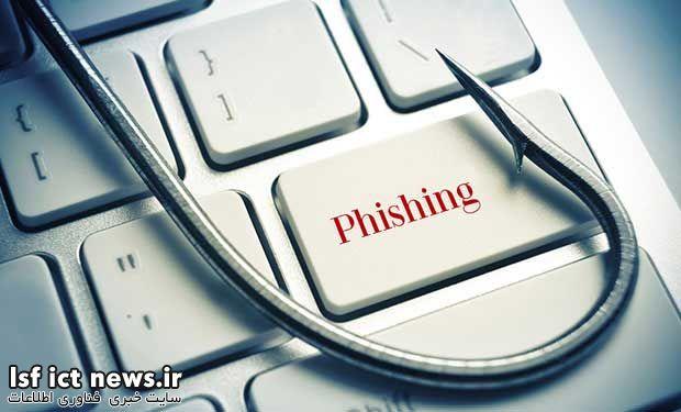 حمله های فیشینگ را جدی بگیریم