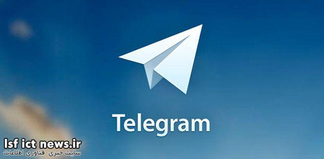 مسئولان مخابراتی تلگرام فیلتر نشده است