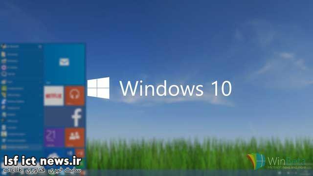 مایکروسافت اسامی ویرایش های مختلف ویندوز ۱۰ را منتشر کرد