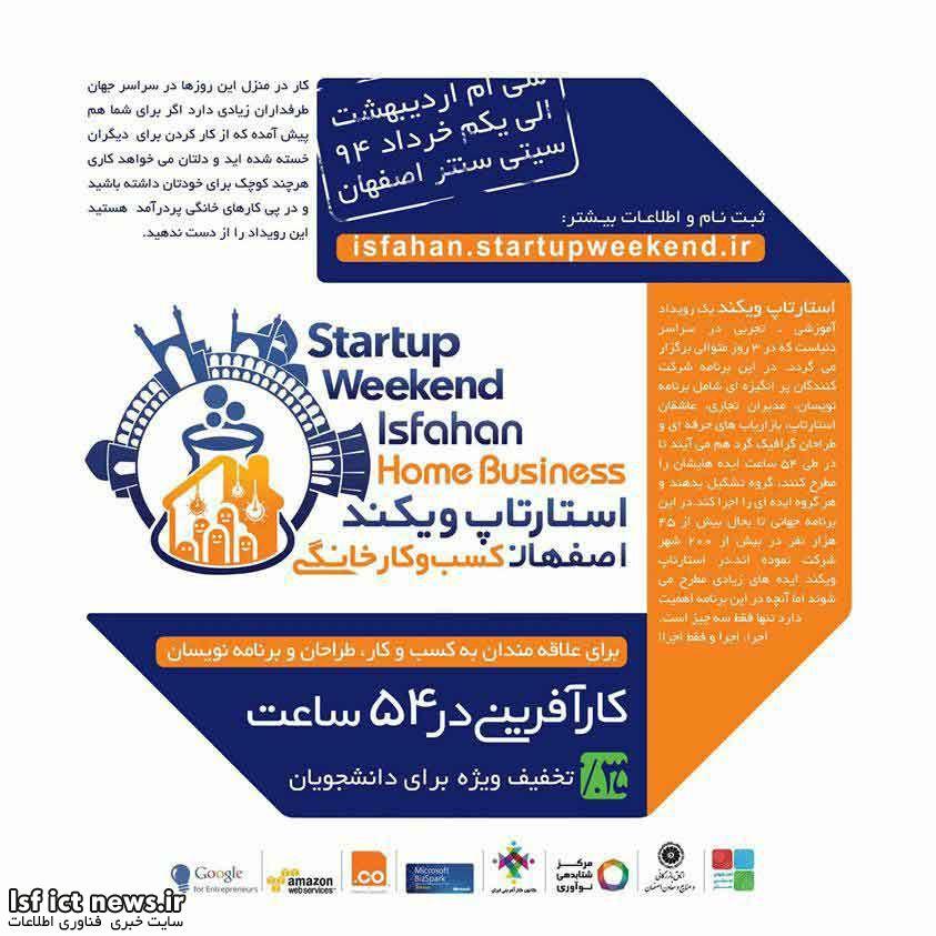 پوشش زنده پنجمین رویداد استارتاپ ویکند اصفهان شروع شد