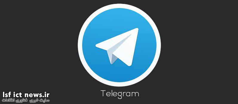 دانلود مسنجر پرطرفدار تلگرام Telegram !