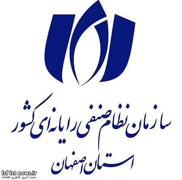 جلسه ی هیات رئیسه سازمان نصر استان  با اتاق بازرگانی، صنایع، معادن  استان