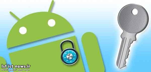 کاربران گوشی های اندرویدی مراقب باشند