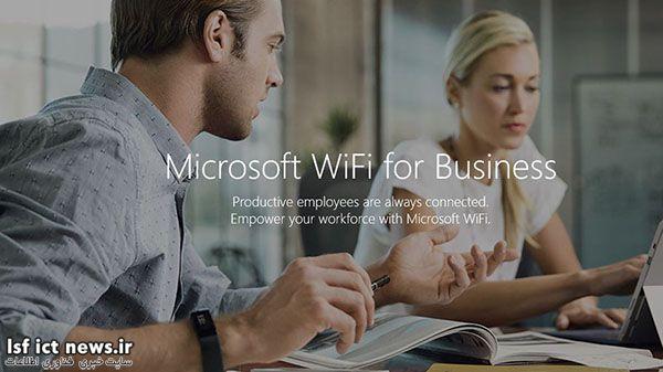 سرویس وایفای جدید مایکروسافت برای میلیونها کاربر بدون هیچ زحمتی
