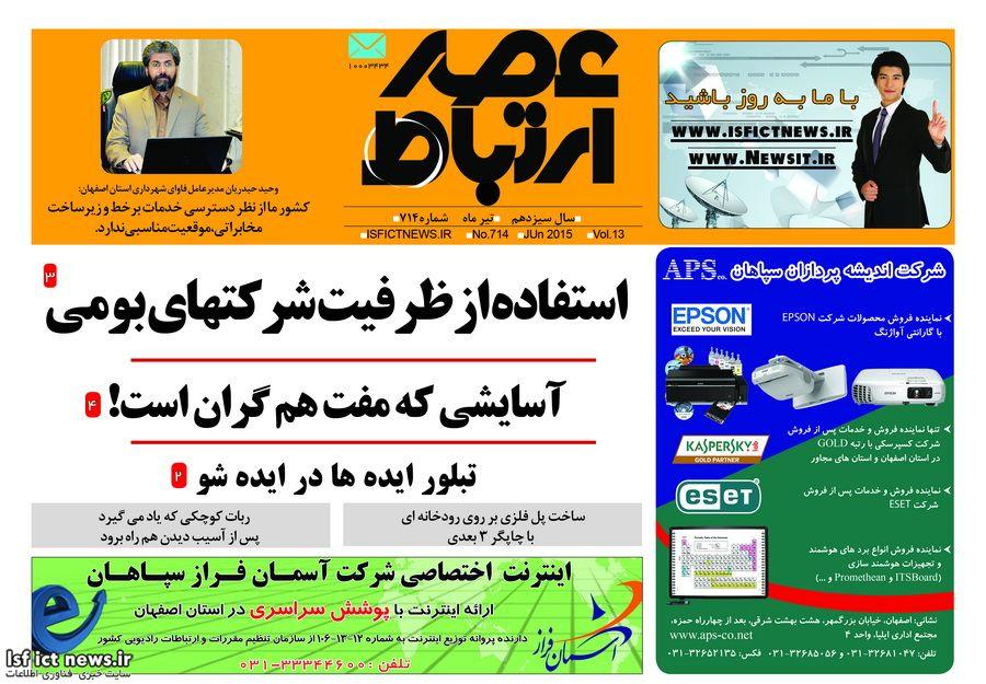 شماره 714 عصرارتباط اصفهان منتشر شد