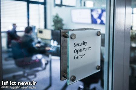 مرکز عملیات امنیت (SOC) واجب تر  از نان شب برای سازمان ها و شرکت های بزرگ