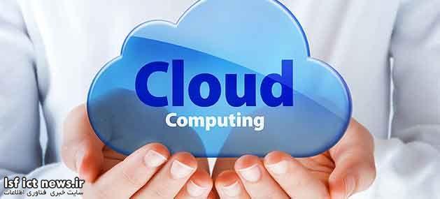 اتصال رایگان استارتاپها به شبکه رایانش ابری/ کاهش هزینه میزبانی