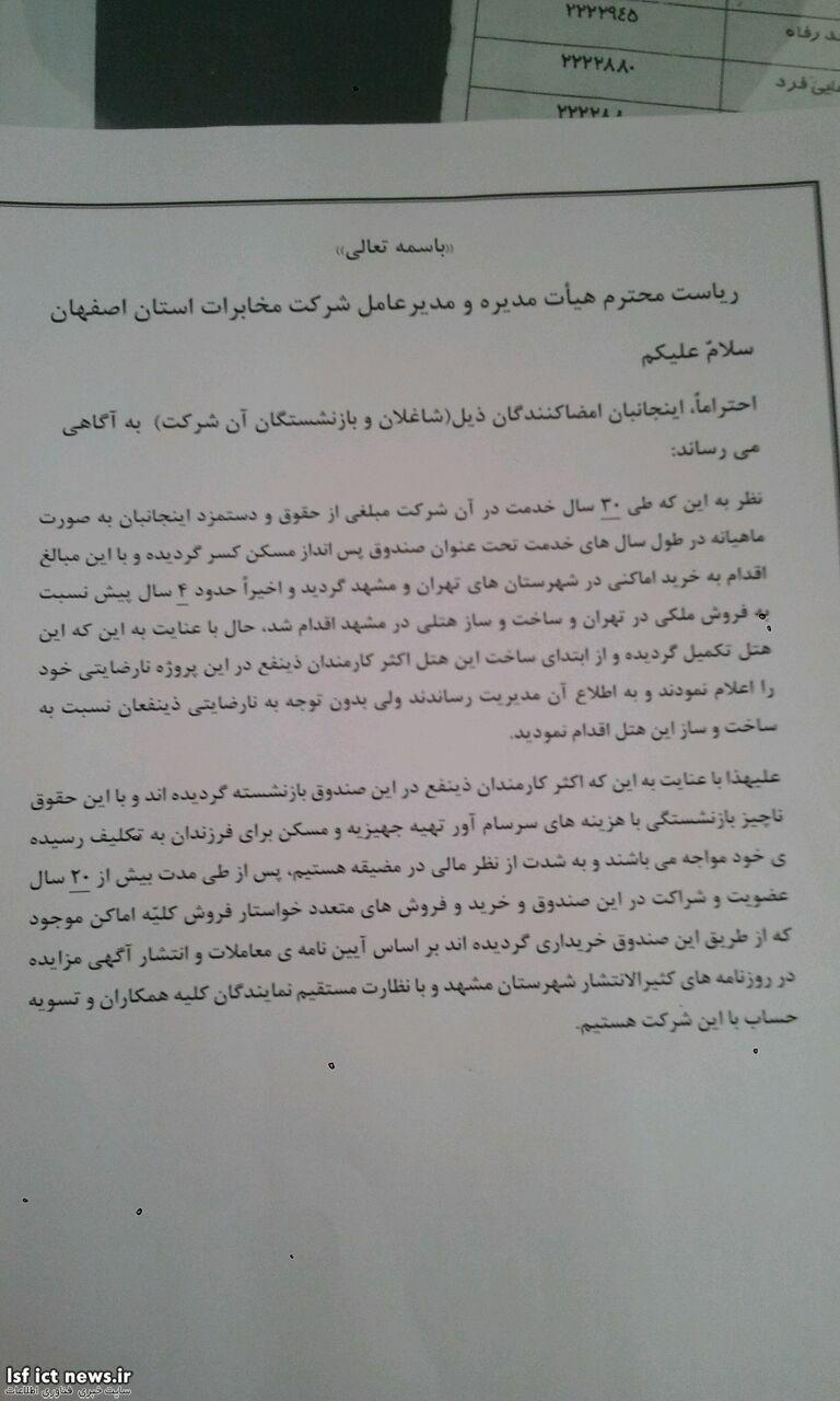 اعتراض بازنشستگان مخابرات برای وصول مطالبات خود وامضای طومار جهت ارسال به مقامات
