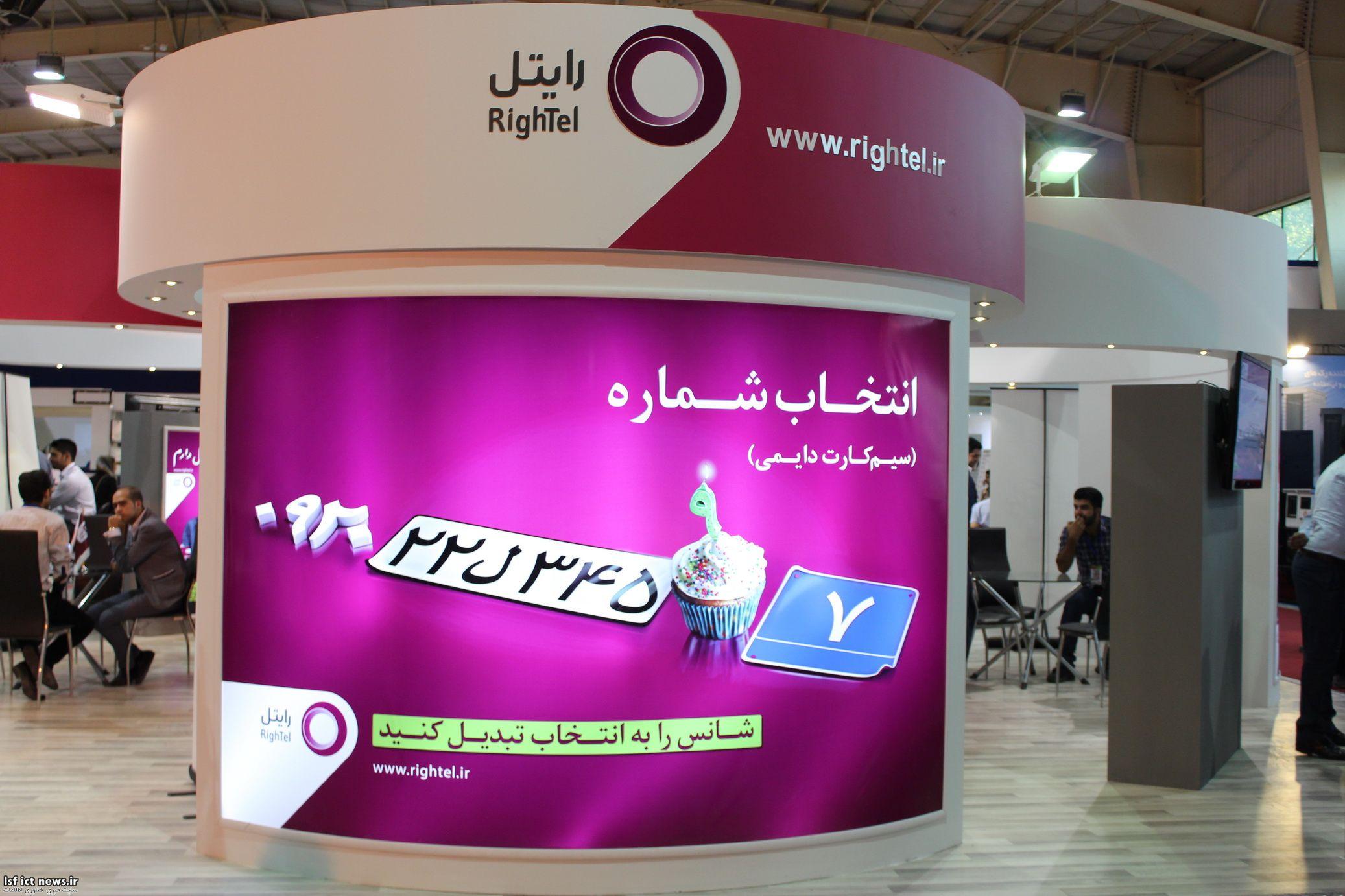 عکس های مشارکت کننده های پنجمین نمایشگاه مخابرات،ارتباطات در اصفهان