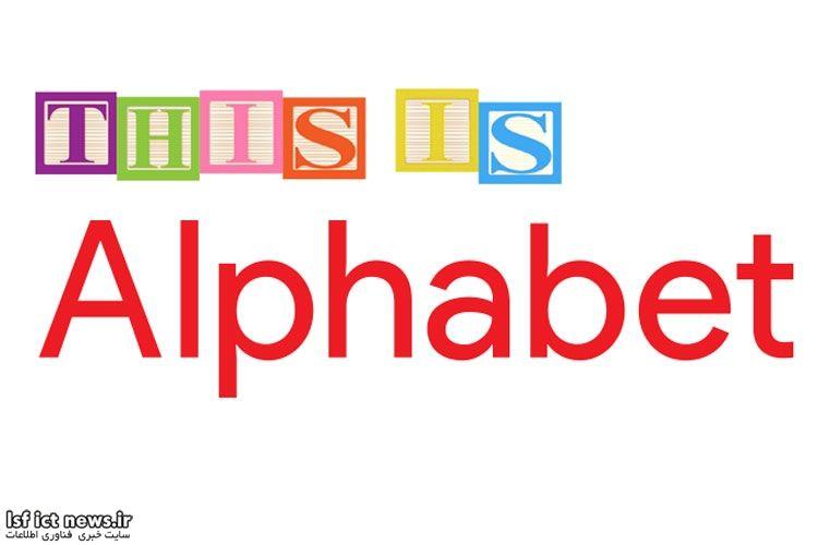 همه چیز در مورد آلفابت، کمپانی مادر گوگل