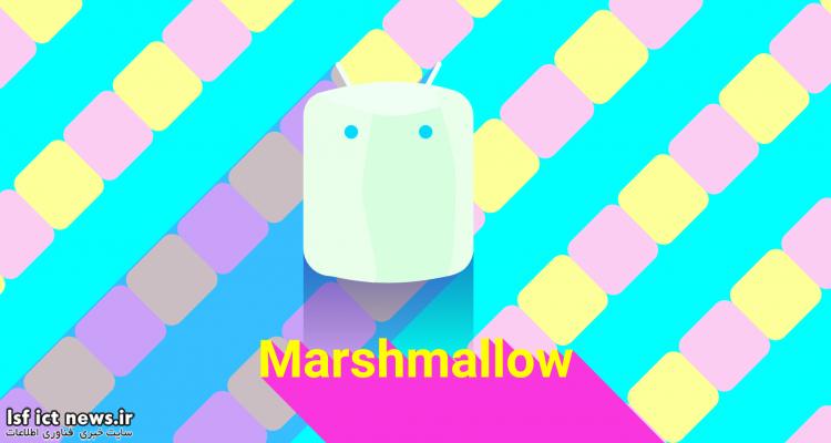 مارشمالو؛ نام اندروید بعدی گوگل