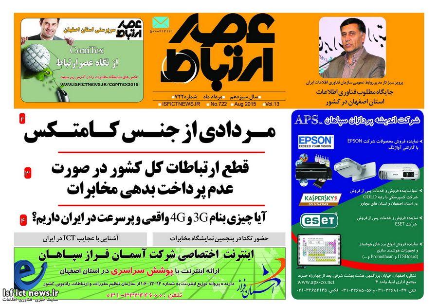 جایگاه مطلوب فناوری اطلاعات استان اصفهان در کشور