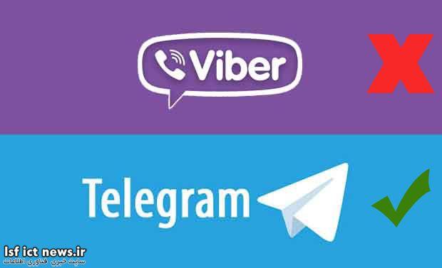 وایبر با تلگرام چه فرقی داشت که مختل شد؟