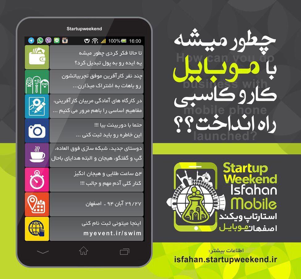 چطور میشه با موبایل کسب و کار  راه انداخت ؟اولین استارتاپ ویکند اصفهان با موضوع موبایل
