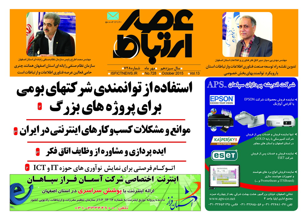 امید کردستانی به عنوان رئیس هیئت مدیره توییتر منصوب شد