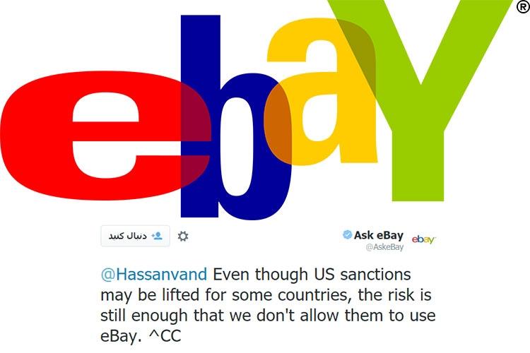 امکان خرید از eBay تکذیب شد