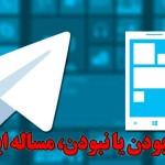 تلگرام در آستانه فیلتر؟