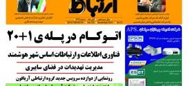 شماره 732 عصرارتباط اصفهان منتشر شد