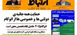 شماره 733 عصرارتباط اصفهان منتشر شد