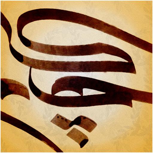 اپلیکیشن چکامه برای دوستداران شعر و موسیقی پارسی