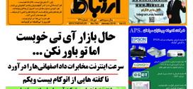 شماره 740 عصرارتباط اصفهان منتشر شد