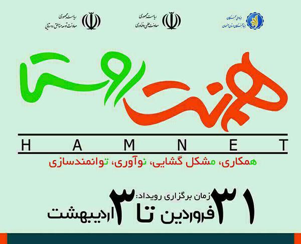 معرفی برترین تیمهای روبوکاپ آزاد ایران